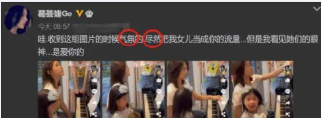 葛荟婕怒斥汪峰把女儿当流量,却被7.9万网友大骂:女人最好的活法,是放过自己